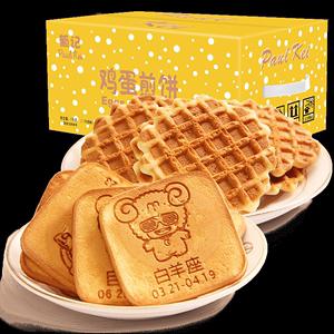 【葡记鸡蛋煎饼1000g】牛奶芝麻味