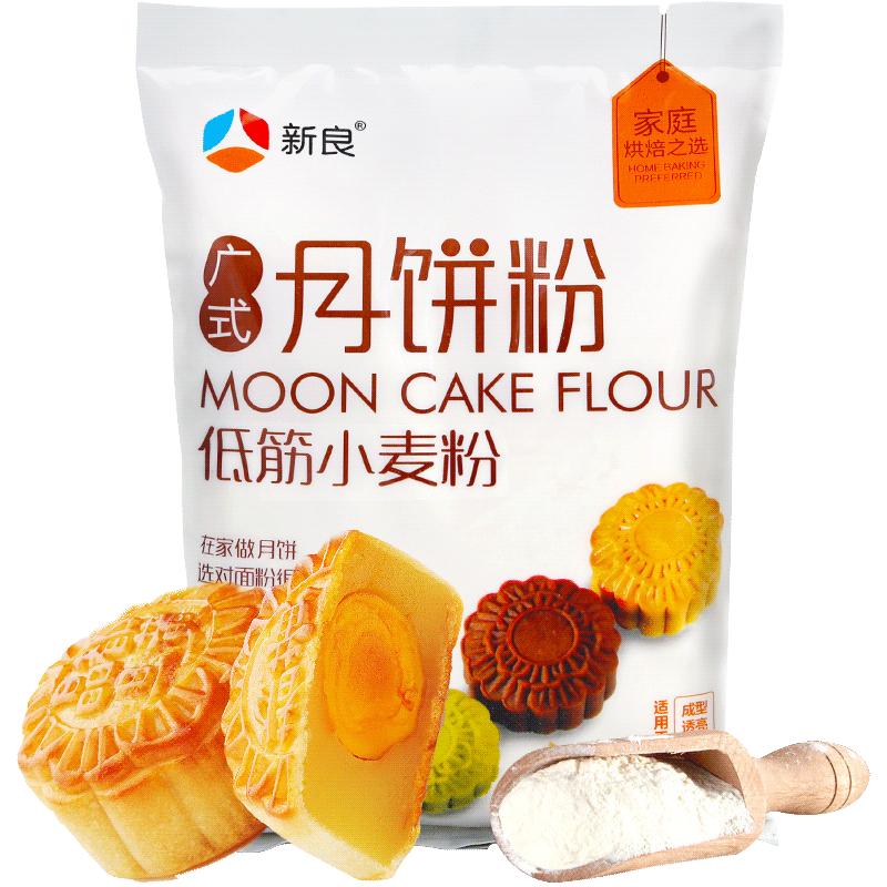 新良广式月饼粉1kg月饼皮专用粉家用烘焙自制diy中秋糕点月饼面粉