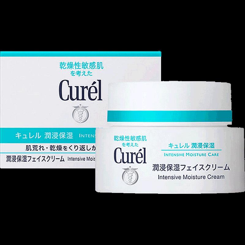 日本花王curel珂润进口保湿乳霜