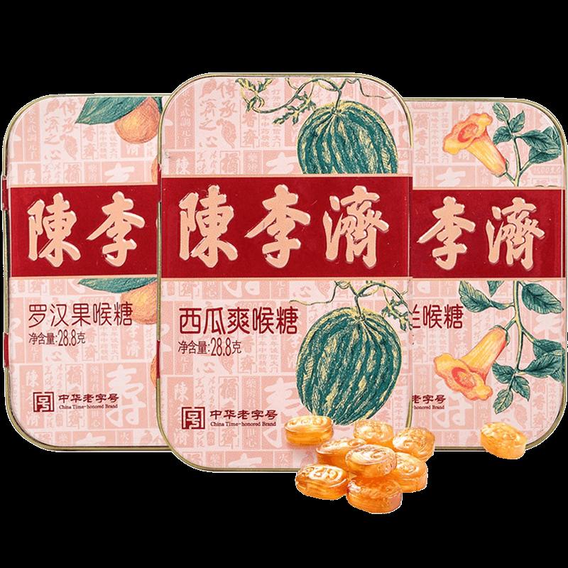 陈李济润喉糖3铁盒装喉糖小零食糖果喉片清新口气含片清凉薄荷糖
