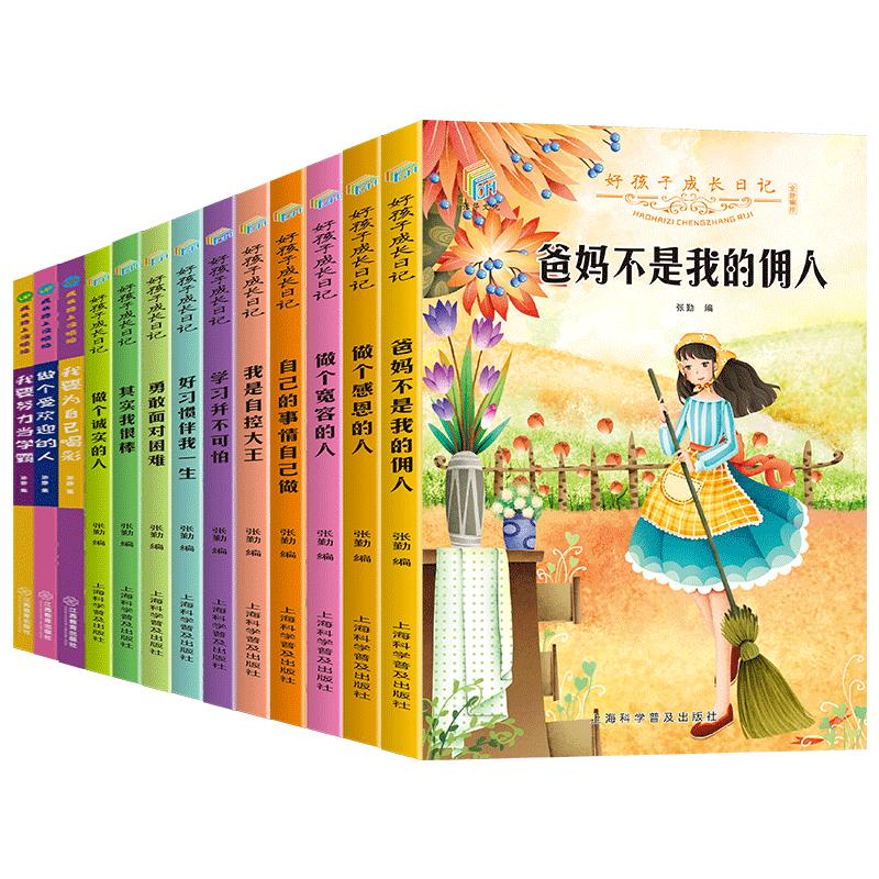 全套20册父母爸妈不是我的佣人带拼音读物老师推荐一年级二年级小学生课外阅读书籍必读三四五六年级儿童成长励志故事书5-6-8-12岁