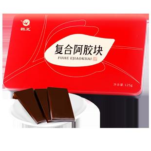 鹤王 驴皮复合阿胶块 125g 29.9元