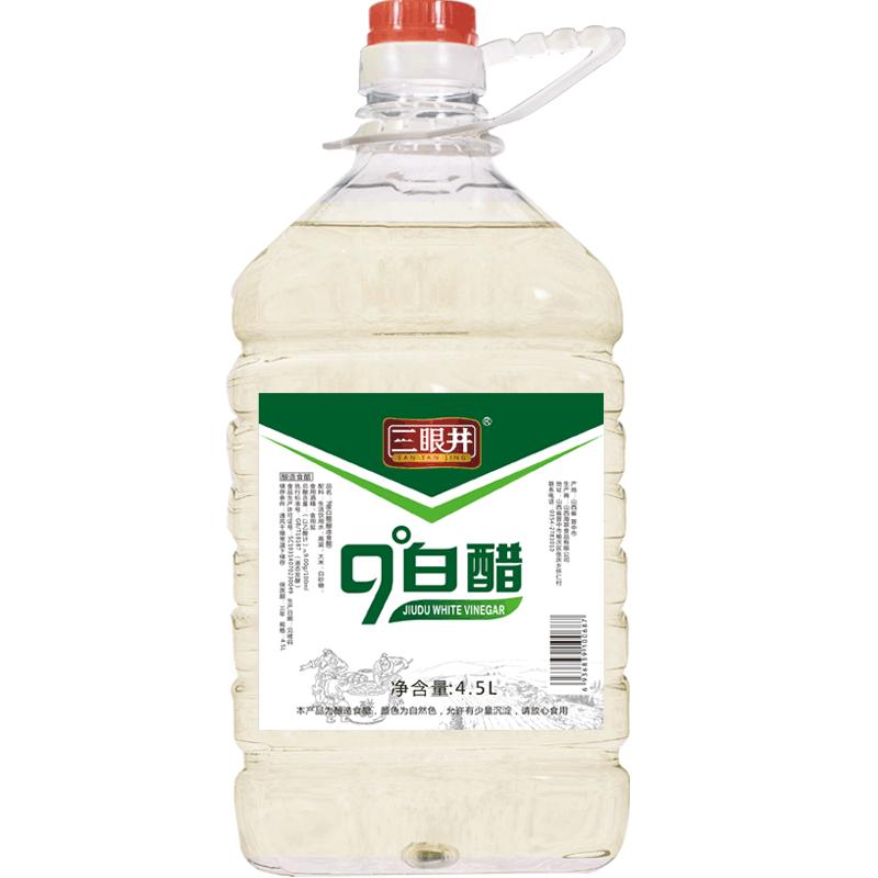 三眼井9度白醋10斤大桶装大米酿造食用 家用清洁除垢洗脸泡脚足浴
