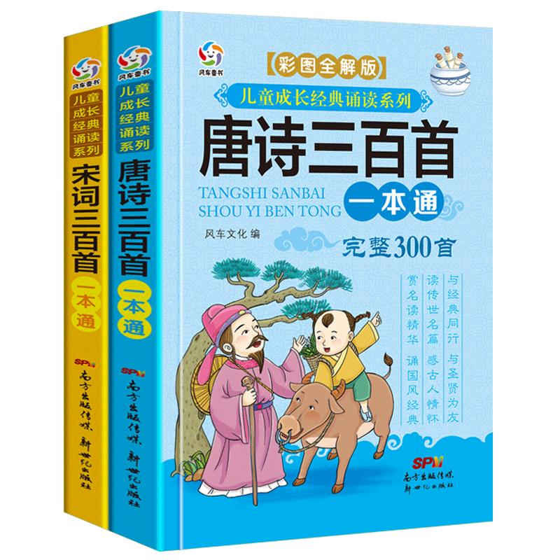 唐诗宋词三百首全集小学版必故事书