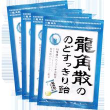 日本进口龙角散草本润喉糖原味4袋 清凉薄荷糖清新口气糖果龙角撒