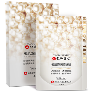 仁和瓷肌正品天然补水淡痘印珍珠粉