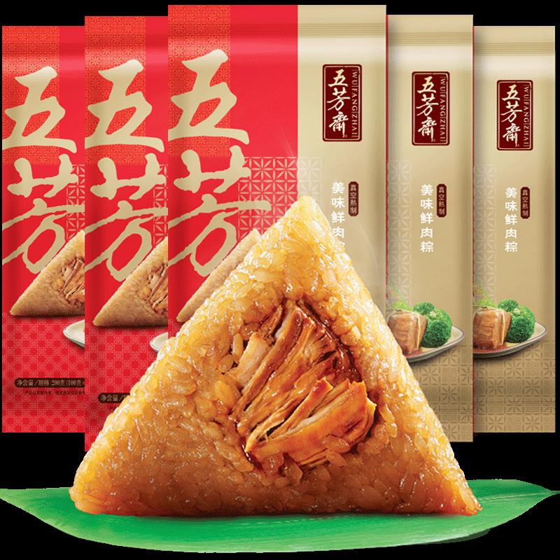粽子嘉兴特产美味鲜团购五芳斋肉粽