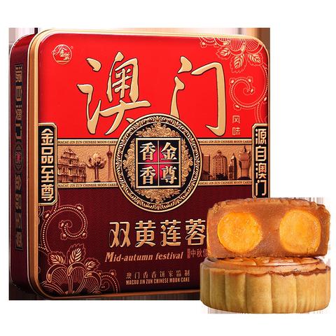 金尊月饼礼盒装蛋黄双黄莲蓉豆沙水果味广式广东中秋节送礼团购