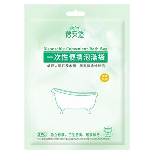 10个蓓安适一次性浴袋浴桶塑料沐浴袋酒店浴缸套泡澡袋子旅行成人