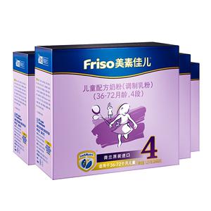 【704开抢】Friso美素佳儿荷兰原装进口奶粉4段1200g*4盒