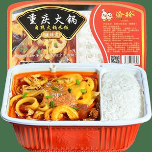 渝珍麻辣自热米饭方便重庆懒人牛肉