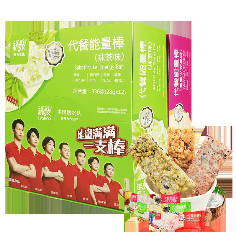 绿瘦代餐能量棒减粗粮脂卡餐压缩早餐代餐饼干军工零食食品代餐棒