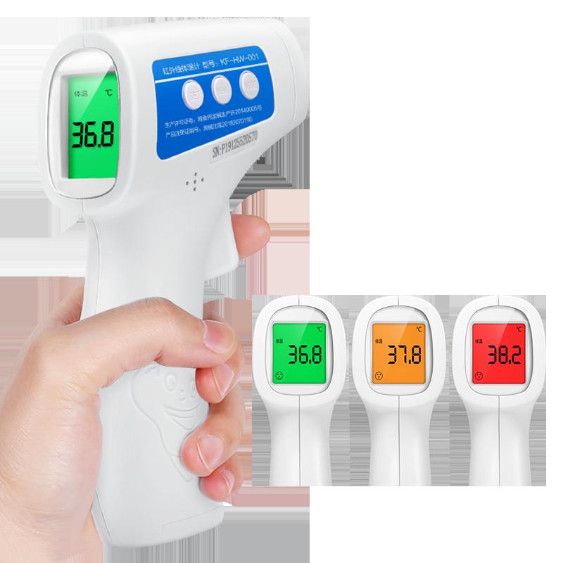 婴儿电�e子红外线温度计儿童家用医专用高精度精准测温枪额温体温枪