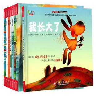 国际获奖8册经典儿童3-6-8岁绘本