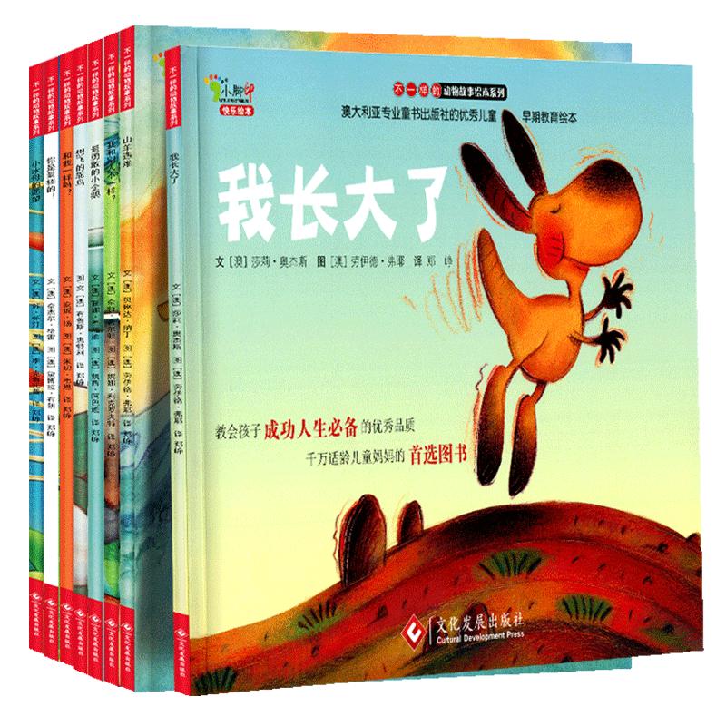 国际获奖8册经典3-6-8岁书一绘本