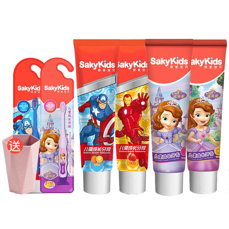 舒客食品级儿童2-6-12岁防蛀赠牙刷