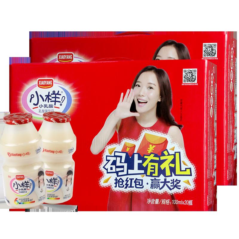 小样乳酸菌饮料100ml*20瓶礼盒装儿童牛奶整箱瓶装饮料早餐奶酸奶