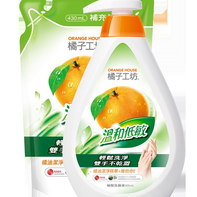 橘子工坊 不伤手植物去油洗洁精洗碗液 家庭用去油污食品级洗涤剂