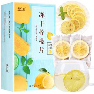 泡茶干片蜂蜜泡水喝的小冻干柠檬片