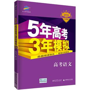 【新版现货】五年三年2020b版新课标