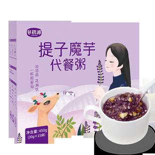 提子紫薯代餐粥粉素早餐速食懒人