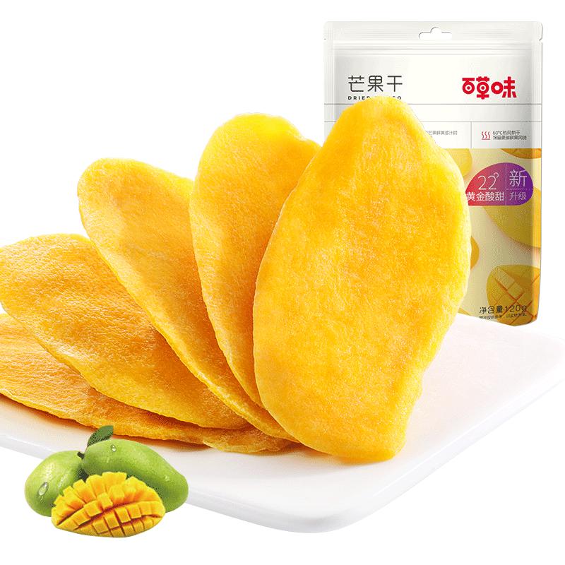 【百草味芒果干120gx3袋】泰国味水果果脯蜜饯网红小吃零食混合装