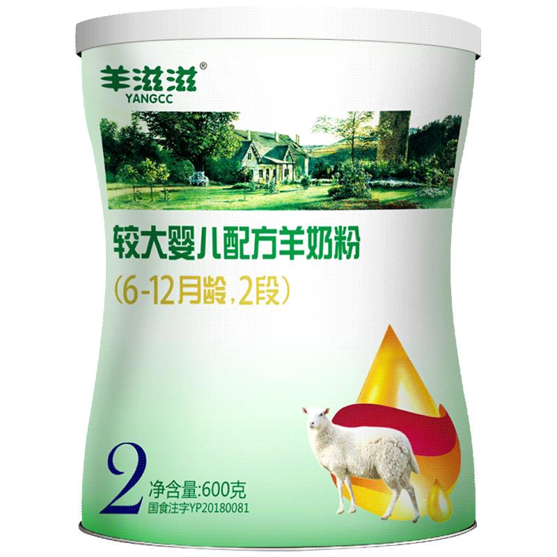 【羊滋滋旗舰店】羊奶粉婴儿2段 6-12个月国产品牌二段奶粉600g