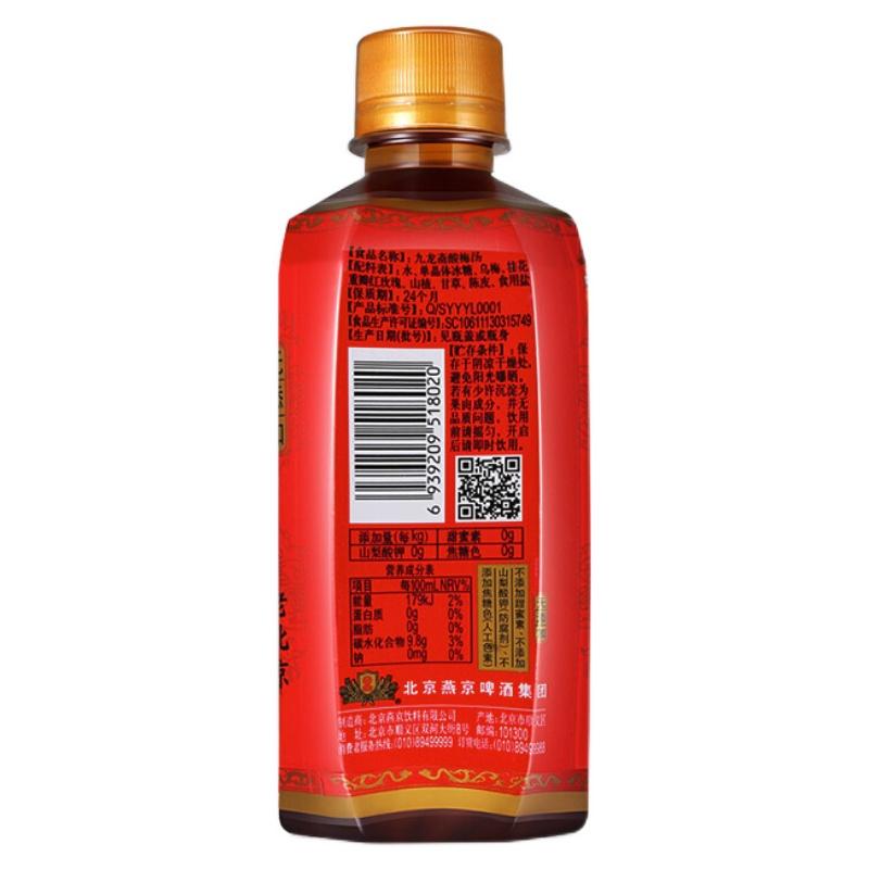 【21年3月新货】九龙斋古方酸梅汤酸梅汁乌梅汁饮料400ml*12瓶