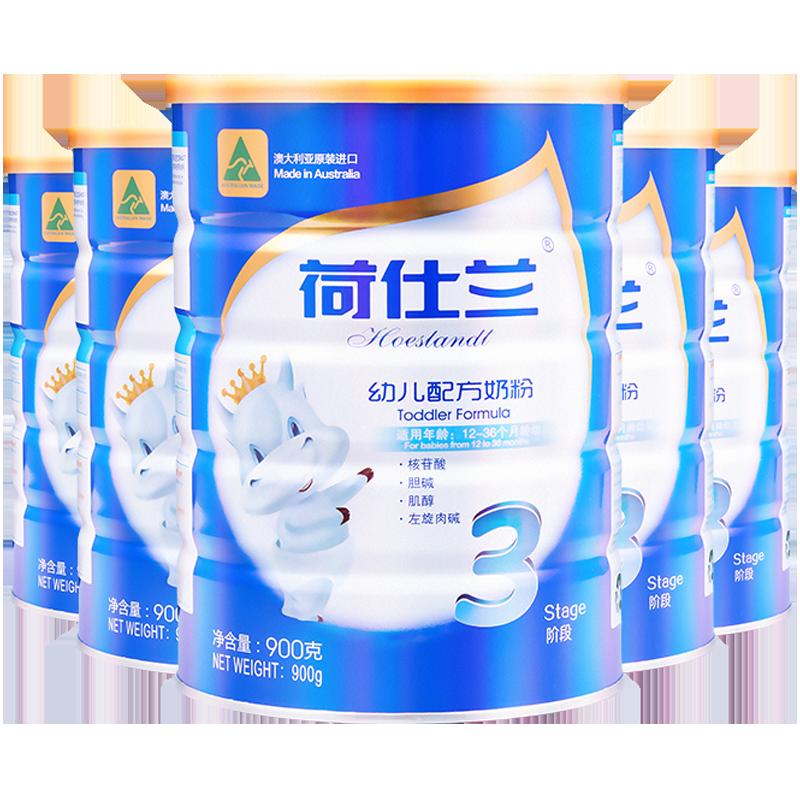 荷仕兰(Hoeslandt)幼儿乳铁蛋白奶粉3段12-36个月900g*五罐 临期