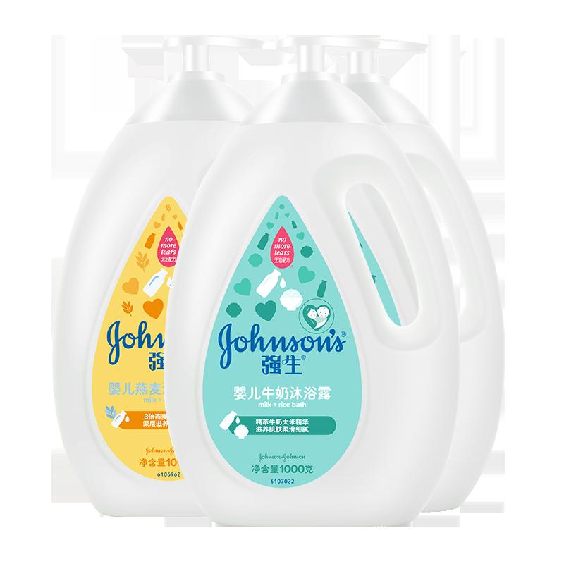 强生婴儿牛奶新生儿保湿滋润洗护沐浴露2500ml