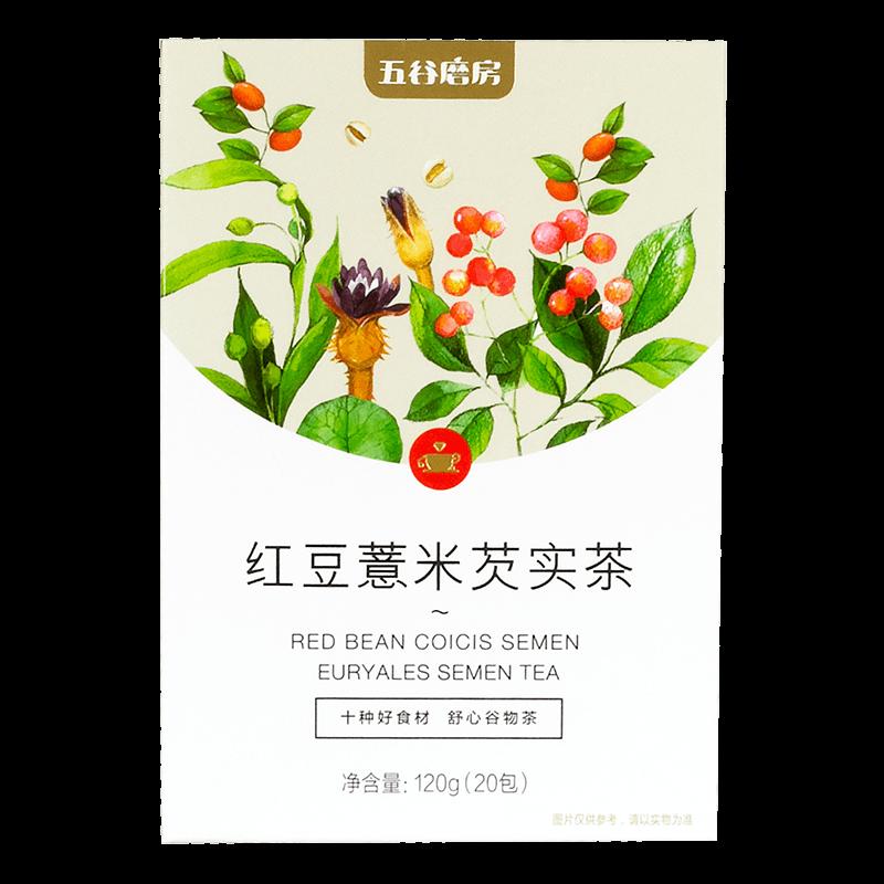五谷磨房红豆薏米芡实茶赤小豆薏仁茶花茶小袋装茶袋