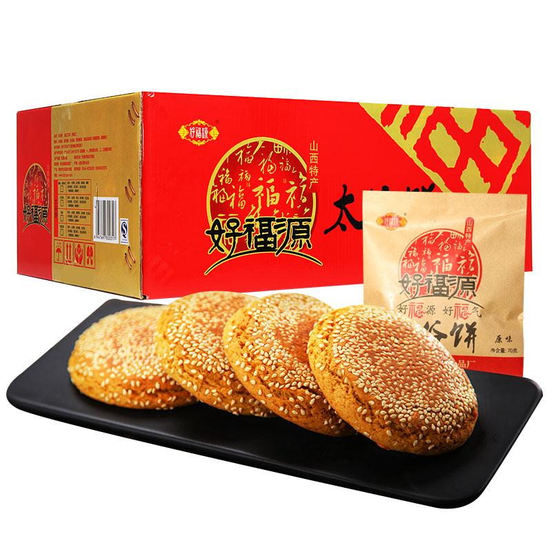 好福源太谷饼2100g原味早餐吃包装