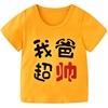 100%纯棉儿童短袖婴儿宝宝夏装t恤质量如何