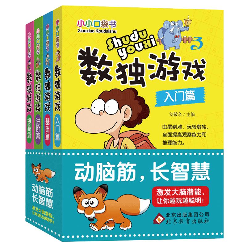 小小口袋书3-6-9岁推理数独游戏