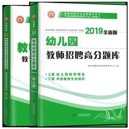 (共3本)天明2019幼儿教师考高分书