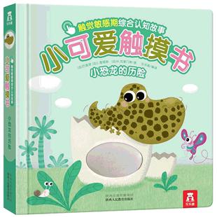 《乐乐趣·小可爱触摸书:小恐龙的历险》 17.5元包邮(需用券)