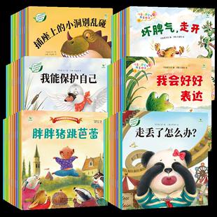 全60册2-3岁宝宝3-6幼儿园故事书