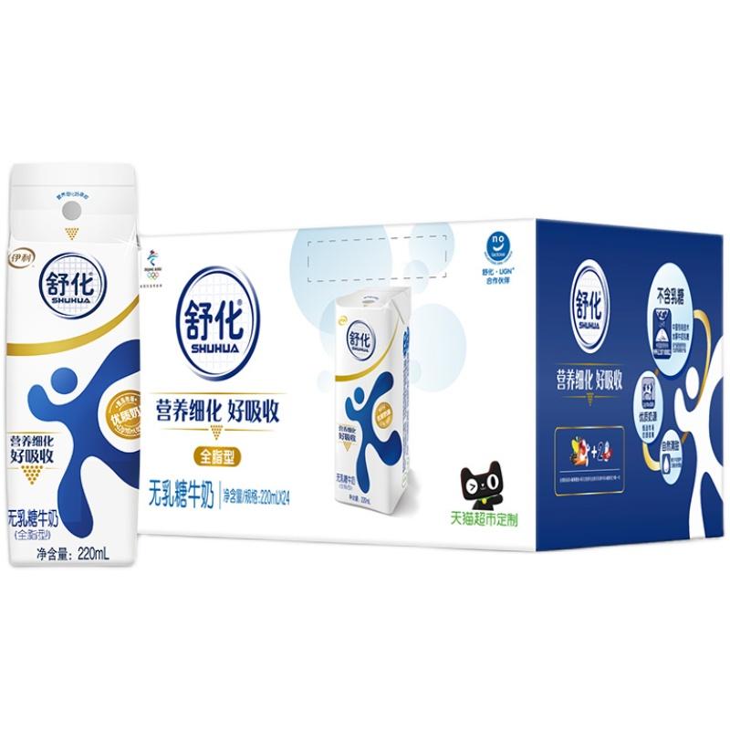 伊利舒化无乳糖全脂牛奶220ml*24盒/整箱营养乳蛋白纯牛奶