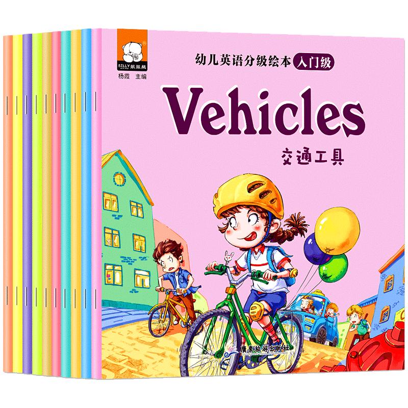 10册幼儿英语分级入门手机扫码绘本
