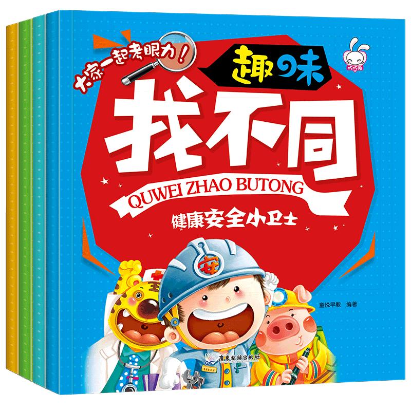 益智游戏书趣味找不同全套儿童书籍