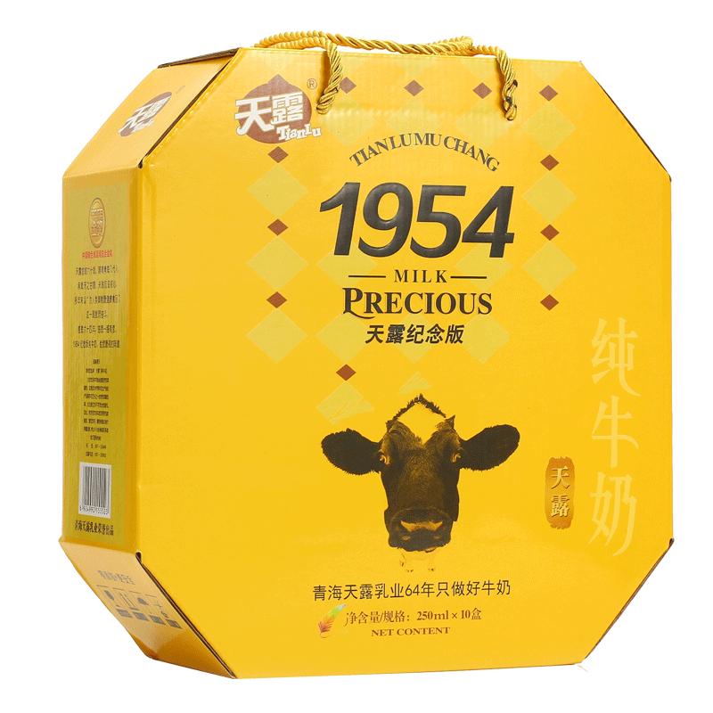 天露1954全脂牛奶250ml*10盒
