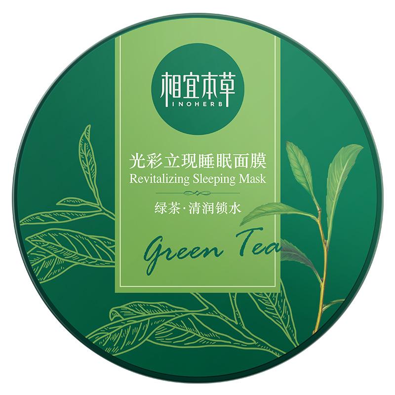 相宜本草绿茶懒人免洗睡眠补水面膜好不好用