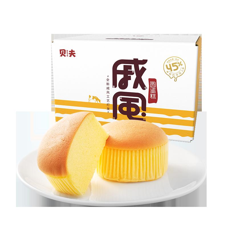 薇娅推荐贝夫戚风圆蛋糕网红零食品500g整箱口袋面包休闲早餐食品