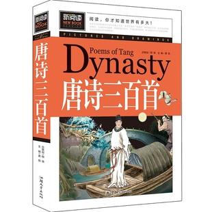 【买3本送1本】唐诗三百首畅销三读物
