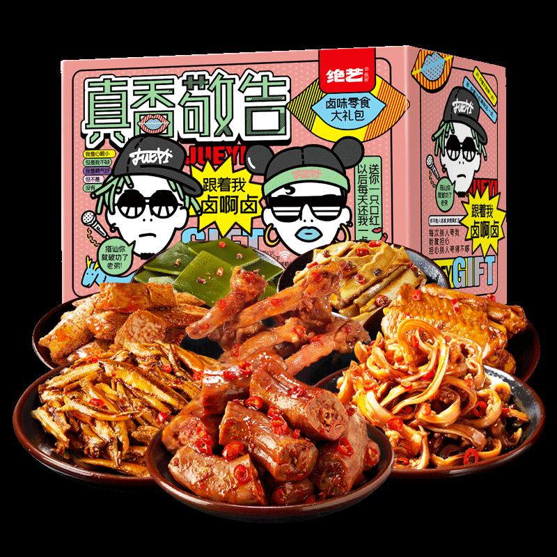 【特价】绝艺鸭货零食大礼包麻辣味网红小吃休闲食品充饥夜宵整箱