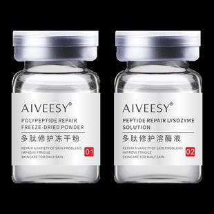 寡肽祛痘印修复收缩毛孔淡化冻干粉