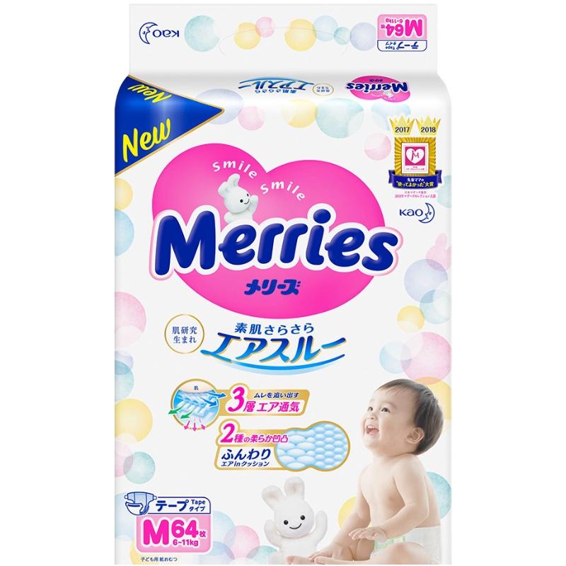 日本进口妙而舒m64片*4包尿不湿质量怎么样