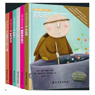 葡萄牙儿童心理成长8全六册与绘本