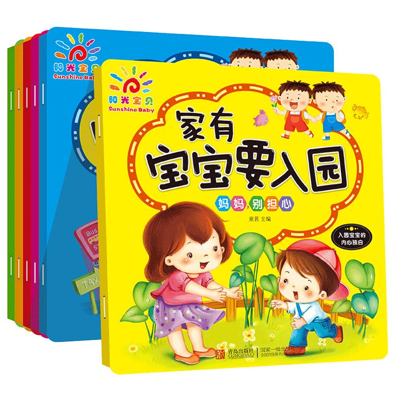 阳光宝贝宝宝早教书儿童故事书6册