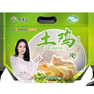 【江一燕代言】万寿谷农家散养土鸡1kg